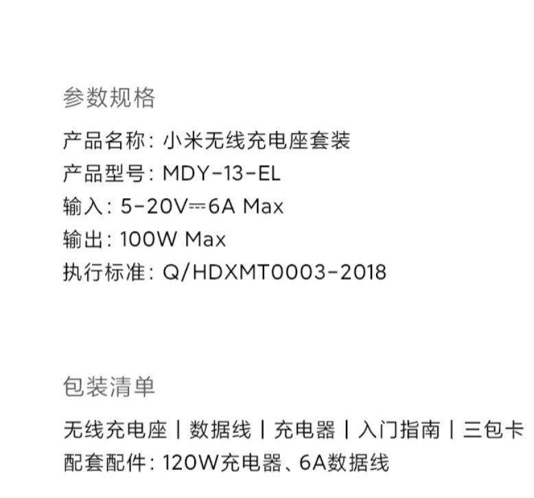 套装 599 元,小米 100W 无线充电套装上架:MIX 4 支持极速模式