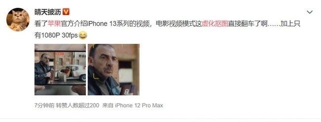 pro+|苹果iPhone13手机电影模式翻车?到底怎么回事