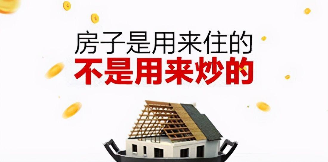 """""""房住不炒""""定位不可逾越,""""三穩""""目標要堅定不移"""