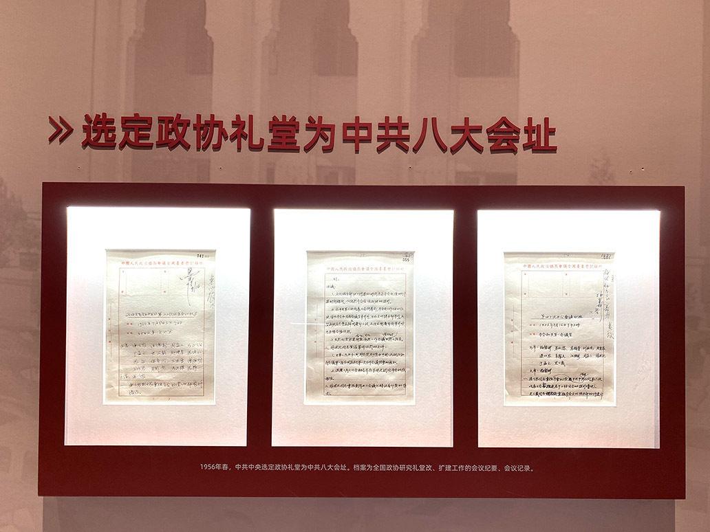 《中國共產黨第八次全國代表大會歷史陳列》《旗幟飄揚——黨旗國旗軍旗誕生珍貴史料展》在京開展