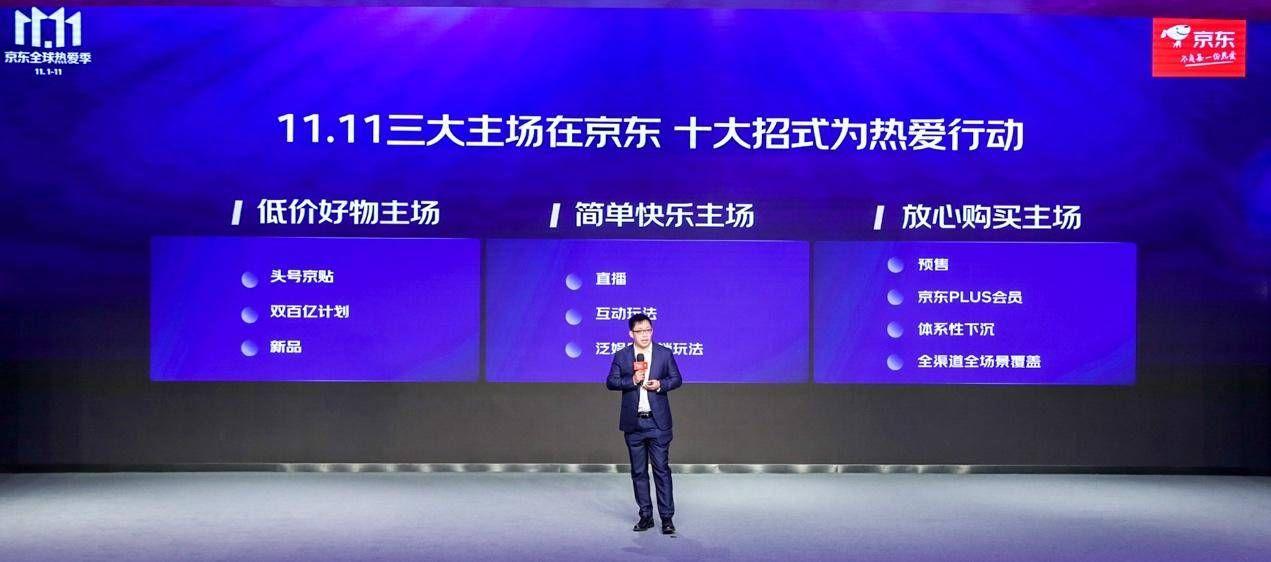 百余国家、超50万款好物 京东国际全面引爆双十一进口消费市场