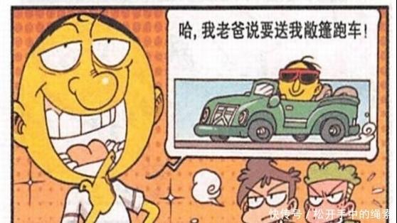 星太奇:三人成绩若好则奖励车,都没及格可唯独奋豆还有车拿?