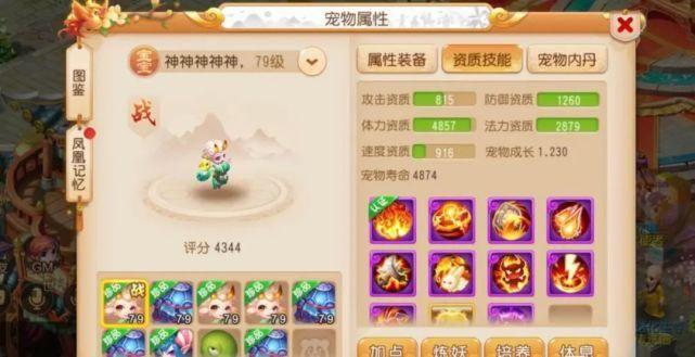 低薪|梦幻西游手游:回归玩家花2.4万买角色!直接拍下,到底亏了吗?