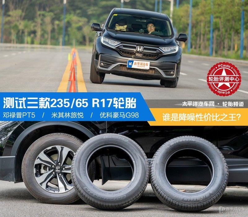 誰是降噪性價比之王?測試三款235/65 R17輪胎