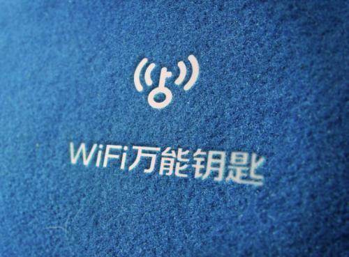 WiFi万能钥匙5年累计打击2000余款次山寨应用
