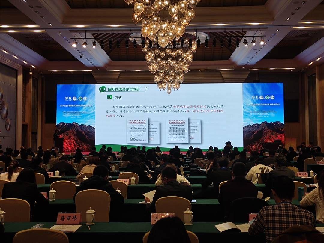 2020年度中国教科文组织世界地质公园年会在四川巴中召开