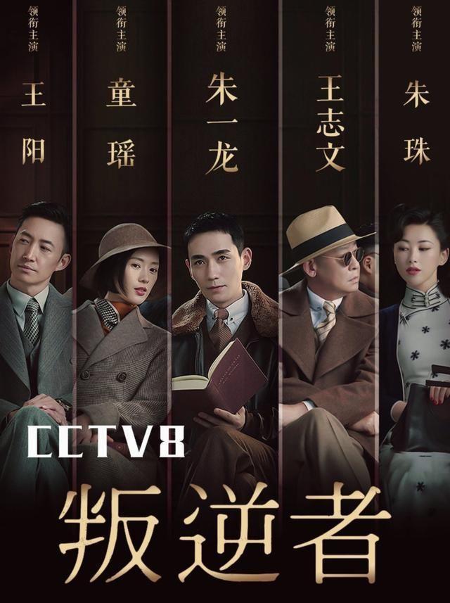 《叛逆者》首播奪收視冠軍,配角們實力搶戲,朱一龍真是寶藏演員