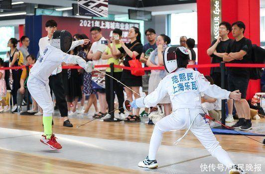 擊劍名將仲維萍助陣,上海城市業餘聯賽重劍夏季賽啟幕,網上也能看直播