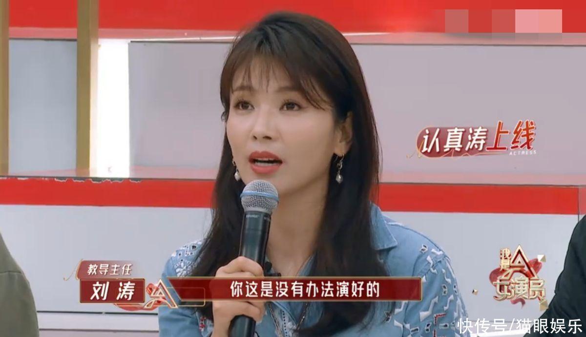 """劉濤""""懟""""女演員,因其拍戲時總撒嬌,自曝第一次演戲被罵很慘"""