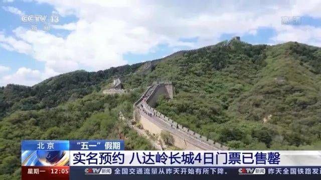 """文旅部:各地旅游景区要进一步落实""""限量、预约、错峰""""要求"""