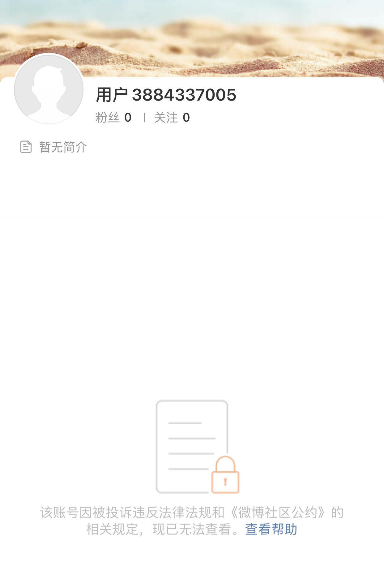 幣圈多名大V微博被封:已無法搜索和查看內容