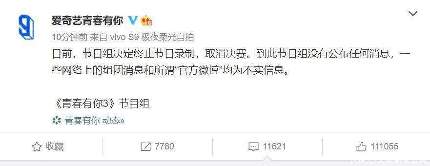 """《青春有你3》宣佈取消決賽,""""唯流量論""""這股歪風亟需整治"""
