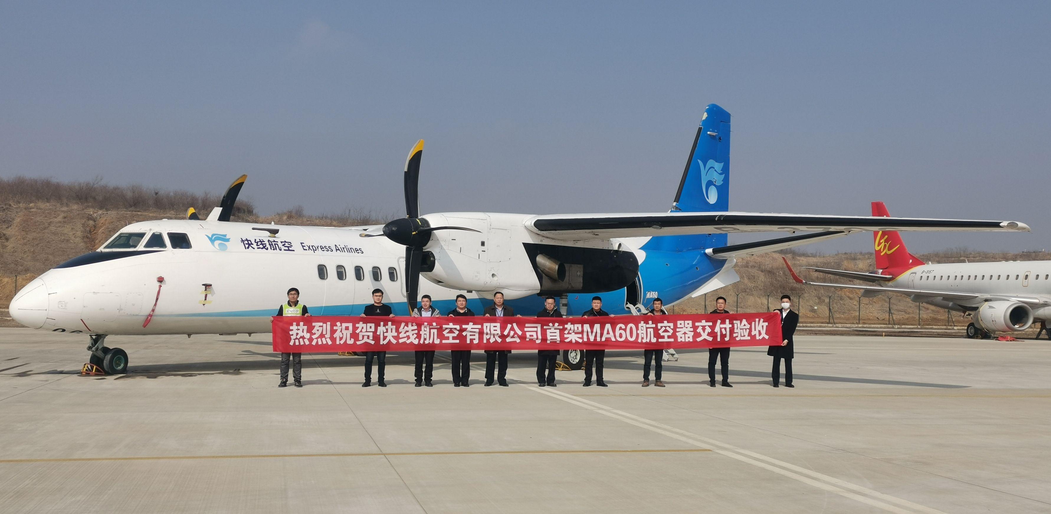 湖南本土航司快線航空引進國產支線客機 成國內第二傢載客新舟用戶