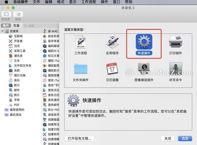 为mac创建自定义mac右键菜单?Automator帮你完成!
