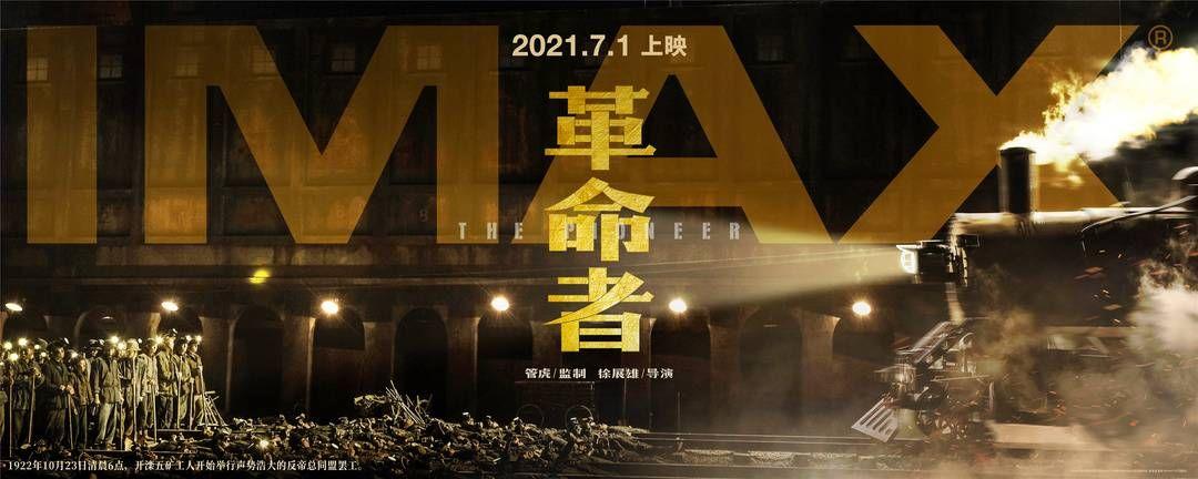 《革命者》劇組亮相上海國際電影節開幕式紅毯
