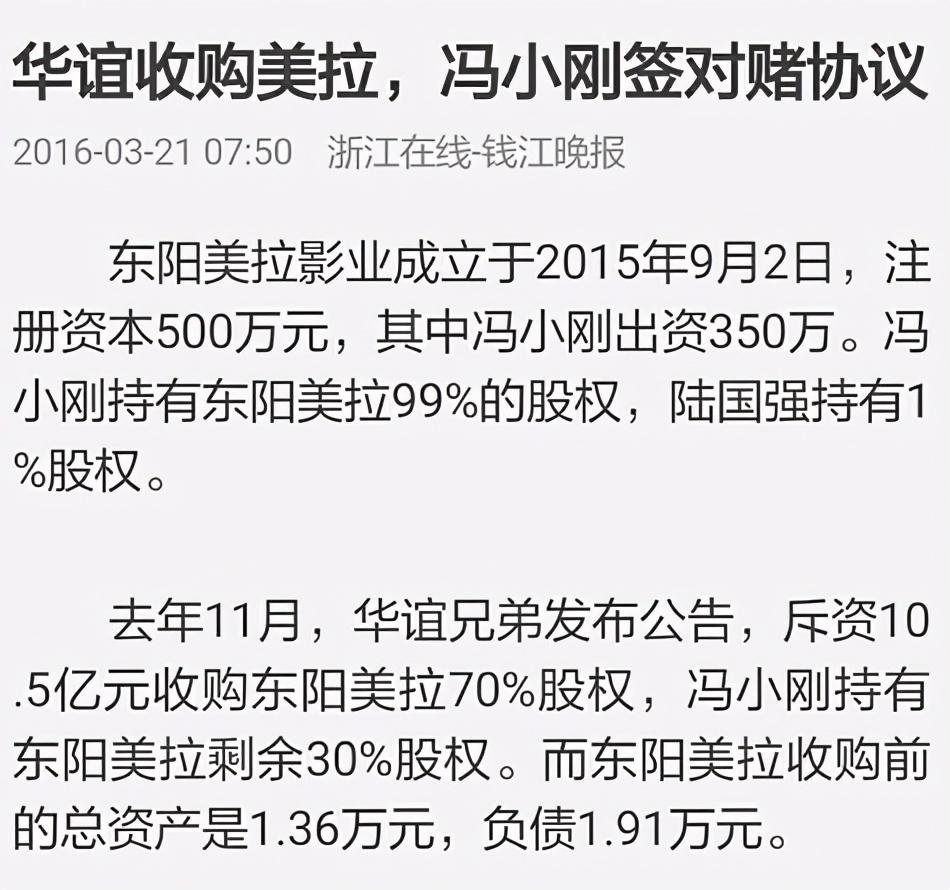 馮小剛又對賭失敗!5年賠償華誼2.3億元,收入達8億被指穩賺不賠