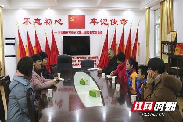 天元区泰山学校迎来幸福教育基金会的温暖与关爱