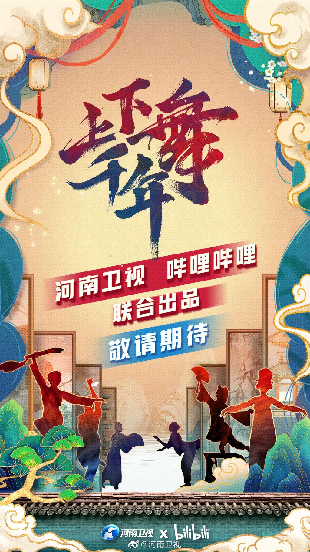 河南衛視將和B站合作舞蹈新綜藝《上下舞千年》