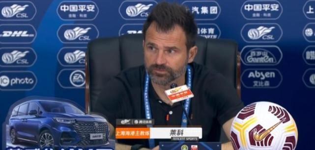 上海海港主帥萊科:專註點在比賽中和取勝,德比戰充滿激情