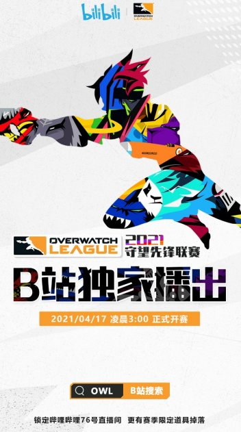 B站獲得《守望先鋒聯賽》2021賽季中國大陸地區獨傢直播權
