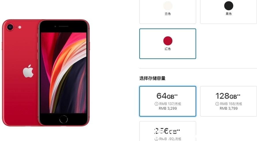 彩色的黑|新iPhoneSE最大亮点就是官网的土味宣传语?