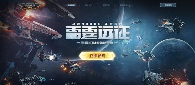 战锤40K官方授权手游《战锤40000:雷霆远征》开启预约