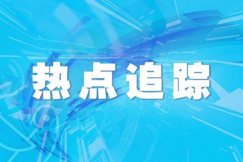 上海率先实施托育三年行动计划 致力满足多层次、多元化的托育服务需求