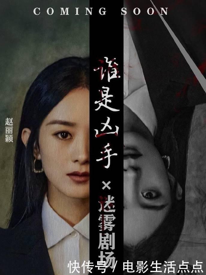 《谁是凶手》赵丽颖演反派?一秒变脸,网友大呼:太有感觉了!