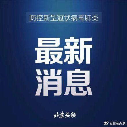 北京丰台确诊病例6名密接核酸均为阴性