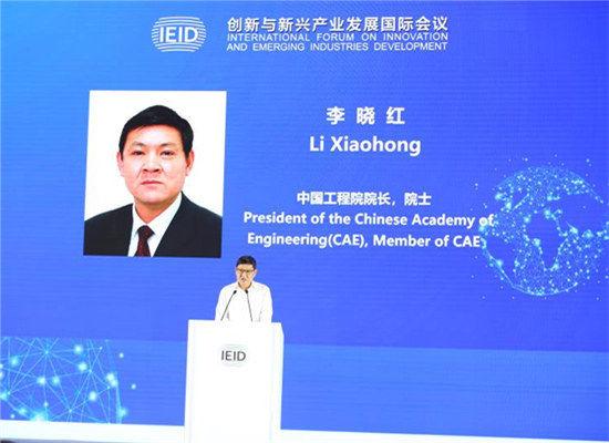 """中国工程院举办""""2020创新与新兴产业发展国际会议"""""""