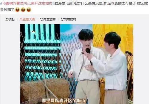 节目|马嘉祺亮相TNT团综,自我介绍亮点十足,粉丝却祈求别上热搜