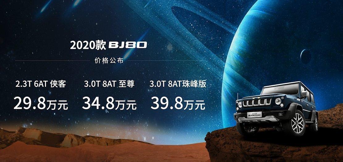 BJ80|新车丨携手中国第一辆火星车登场,2020款BJ80这么牛?