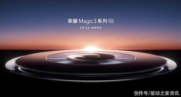 爆料 荣耀Magic 3爆料:全系双挖孔屏幕、高配有3D结构光