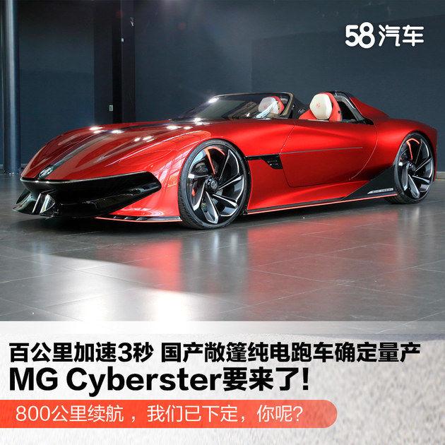 百公裡加速3秒的國產敞篷純電超跑 MG Cyberster要來瞭!