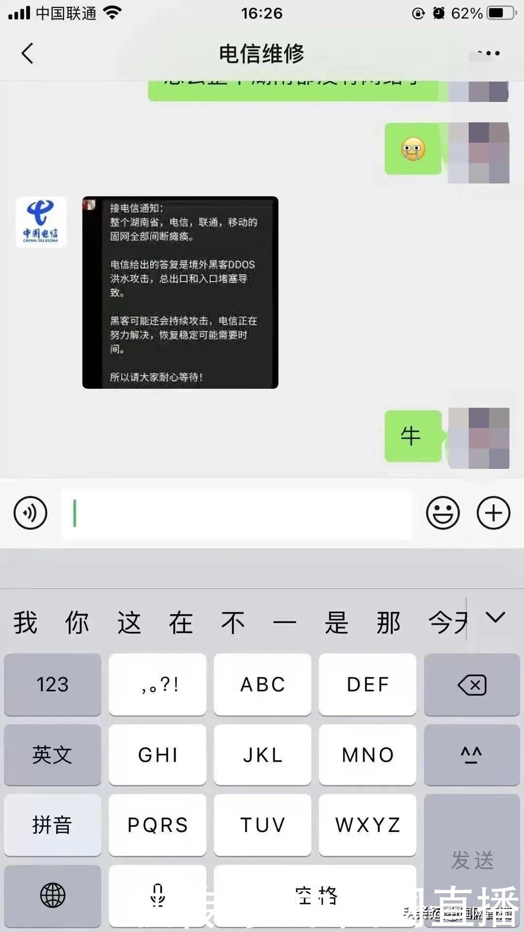 湖南電信網絡全崩,通知稱系遭境外黑客攻擊,工作人員回應