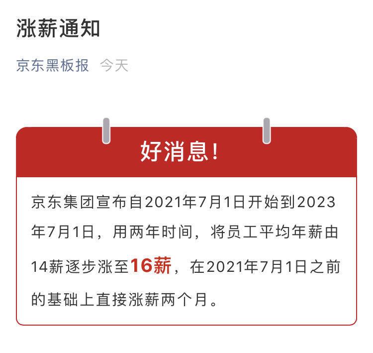 京東集團:用兩年時間將員工平均年薪逐步漲至16薪