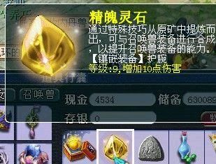 梦幻西游:宝石系统再现重大bug,可以镶嵌装备,属性却错乱了