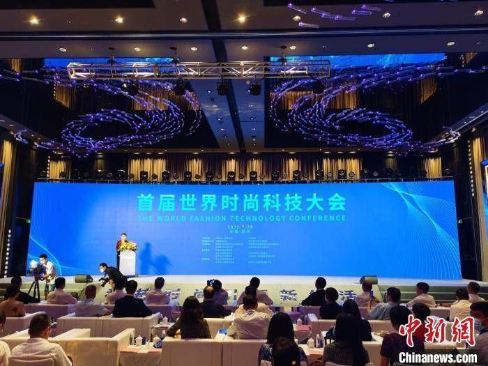 首屆世界時尚科技大會在杭州舉行 挖掘時尚產業科技潛能