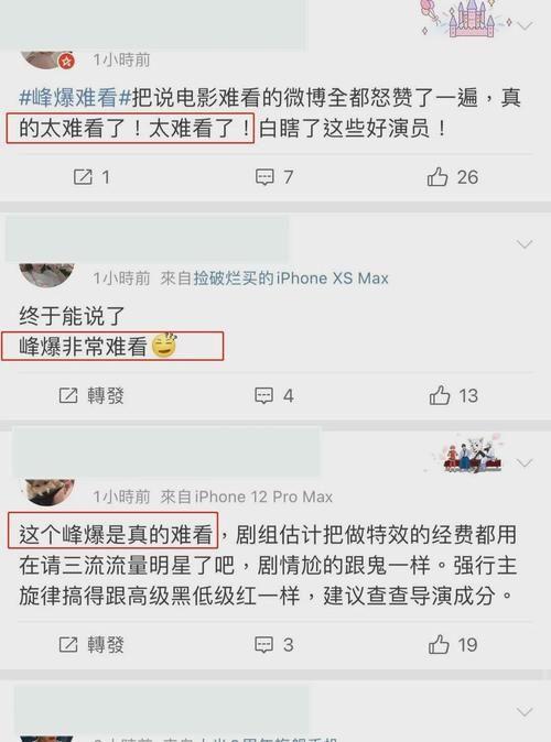 票房成绩|《峰爆》或成《上海堡垒》第二?预期票房缩水,业内评价槽点满满