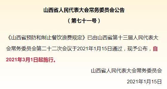 3月1日起施行!違者最高罰款10000元!