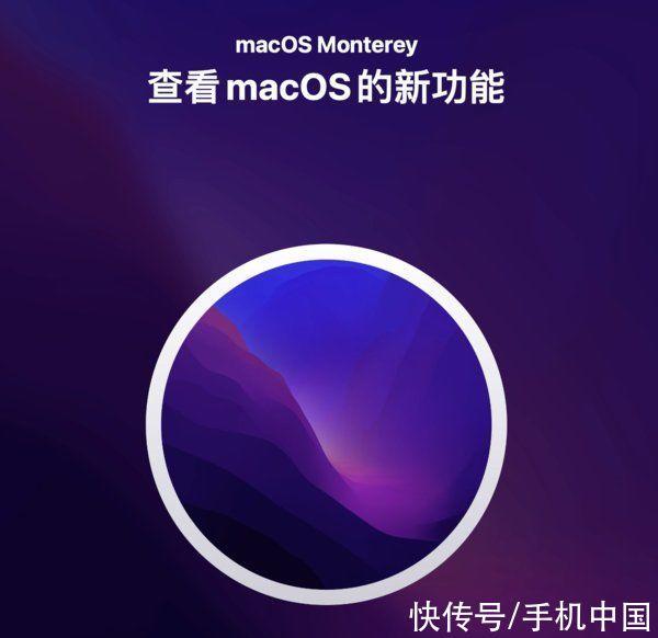 正式版|苹果macOS Monterey正式版发布 一文带你看懂新系统