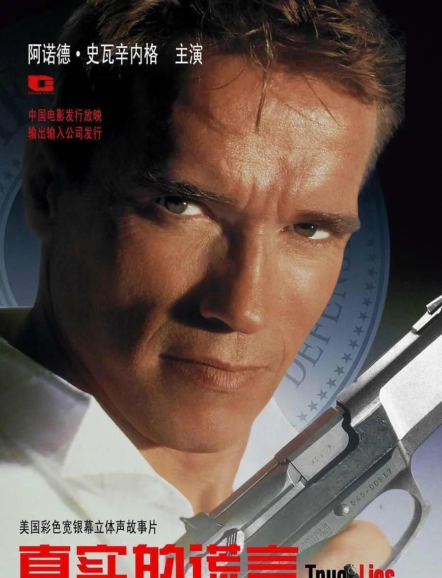 哈利|施瓦辛格主演的经典谍战电影,别说你不知道这部《真实的谎言》
