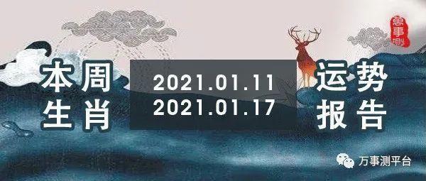 万事测十二生肖运势报告(01.11-01.17)