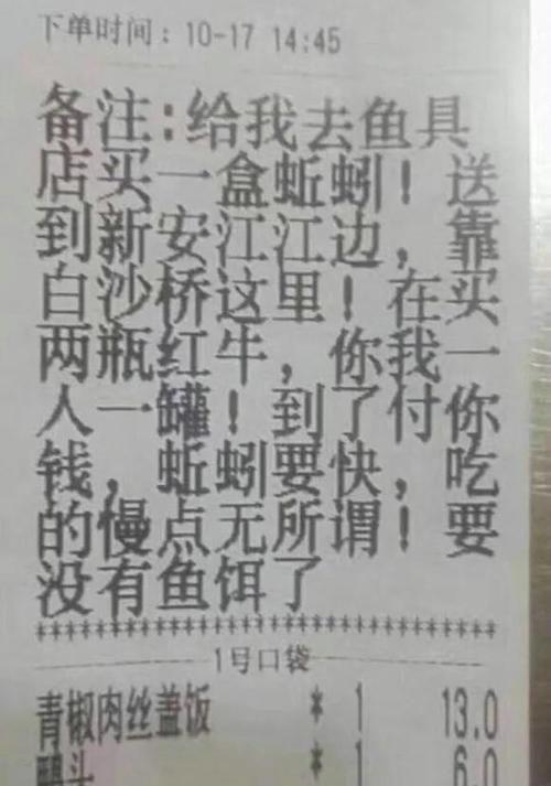 杭州男子郊外钓鱼点外卖,外卖小哥赶到河边后:人呢?