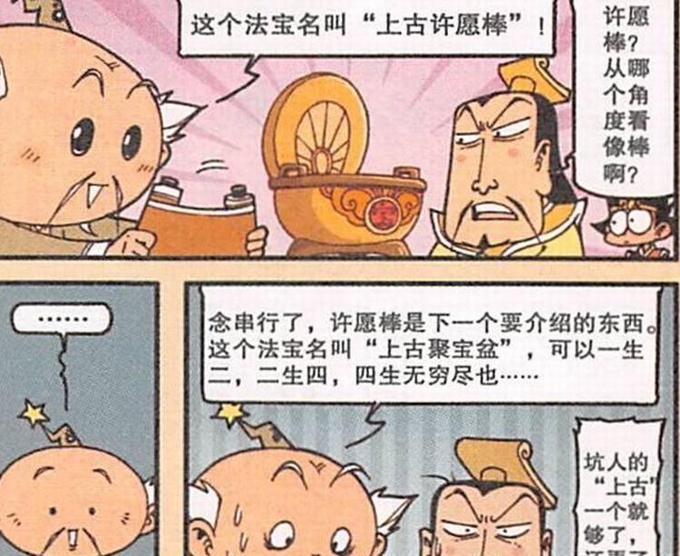 大话降龙:太白老仙发现上古聚宝盆,真的能以钱生钱?