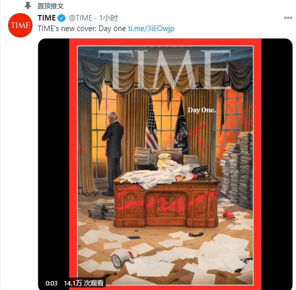《时代周刊》最新封面:拜登上任第一天,办公室一片狼藉