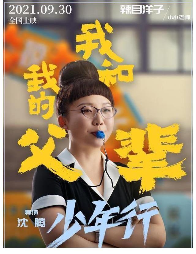 贾玲 沈腾电影导演首秀,马丽张小斐齐助阵