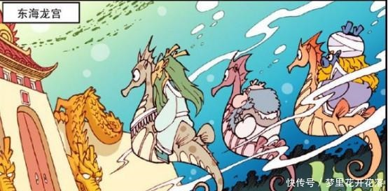"""大话降龙小龙女要跟九头龙王子结婚降龙驾驶""""蚌壳""""前来抢亲!"""