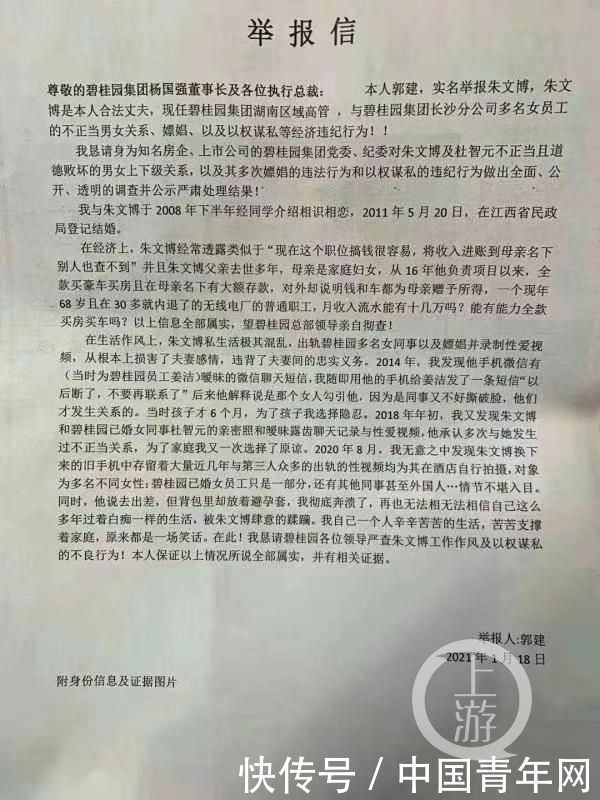 湖南地產公司項目負責人被妻子舉報與女同事出軌,碧桂園集團:停職接受調查