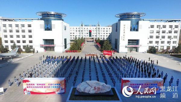 哈尔滨华德学院举行国防教育广场落
